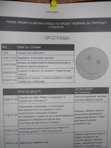Първа среща на Фабрика за природа ПРОГРАМА