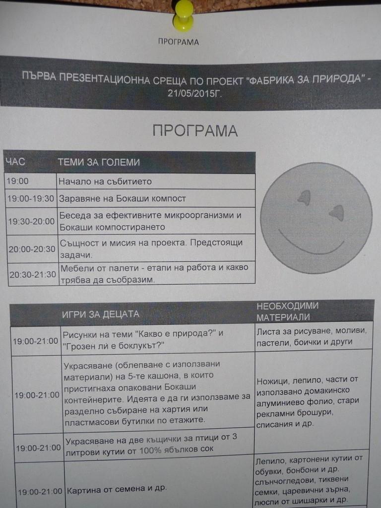 ПРОГРАМА на събитието Фабрика за природа